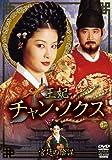 [DVD]『王妃 チャン・ノクス ~宮廷の陰謀~』 DVD-BOX III