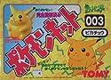 ポケットモンスター ポケモンキット003 ピカチュウ