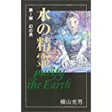 Mizu no seirei : Purify the earth. dai 1bu