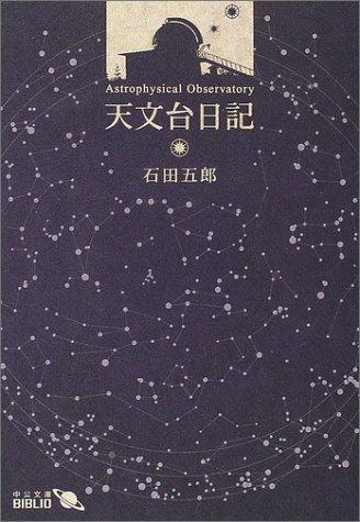 天文台日記 (中公文庫BIBLIO)