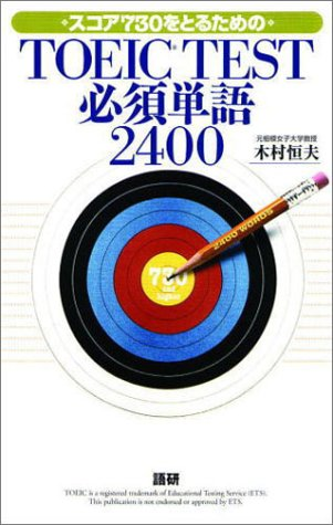 To take the score 730 - 2400 TOEIC TEST required terms ISBN: 4876151008 (2004) [Japanese Import]