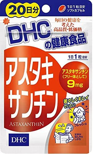 DHC Astaxanthine supplement 20 Days 20 Tablets (Japan Import)