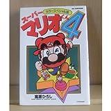 Super Mario Kun - Color Special Edition (4) (Big Korotan (76)) (1996) ISBN: 4092590768 [Japanese Import]