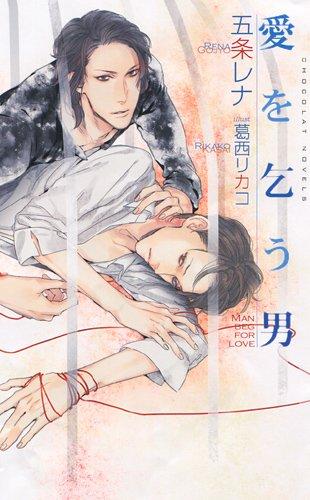 愛を乞う男 (ショコラノベルス)