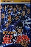 Sakigake! Otokojuku 1 (Shonen Jump Comics) (1986) ISBN: 4088524810 [Japanese Import]