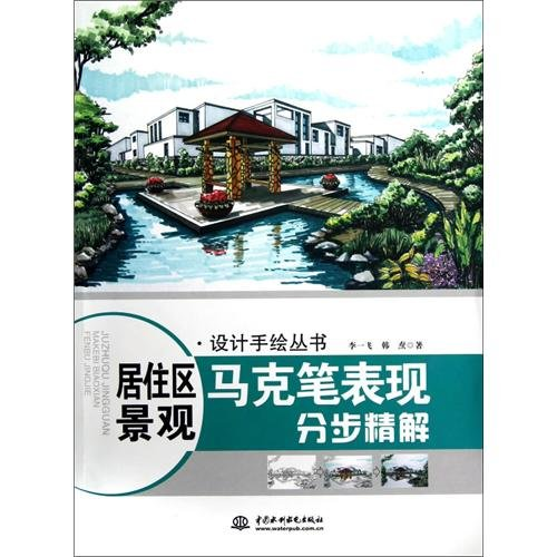 Download Live the area view mark pen to express a cent to tread a Jing solution(design hand-drawing series) (Chinese edidion) Pinyin: ju zhu qu jing guan ma ke bi biao xian fen bu jing jie ( she ji shou hui cong shu ) PDF