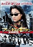 ファントム・セブン / 香港機動警察 [DVD]