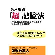 tomabechiryuuchoukiokuhou (Japanese Edition)