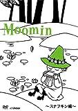 Tanoshii Moomin Ikka - Snufkin Hen (DVD) [Japan DVD] VIBG-5077
