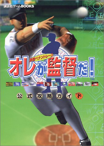 I have the official guide capture pennant race fierce fight!'s Director (Kodansha game BOOKS) (2000) ISBN: 4063393763 [Japanese Import]