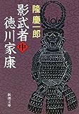影武者徳川家康(中)(新潮文庫)