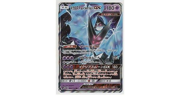 Pokemon Card SunMoon Ultra Shiny Dawn Wings Necrozma GX 049//150 RR SM8b Japanese