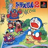 Doraemon 2: SOS! Otogi no Kuni [Japan Import]