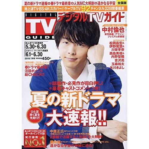 デジタルTVガイド 2019年 7月号 表紙画像