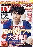 デジタルTVガイド 2019年 07 月号 [雑誌]