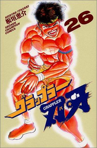 グラップラー刃牙 (26) (少年チャンピオン・コミックス)