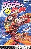 ジョジョの奇妙な冒険 6 (ジャンプコミックス)