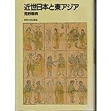 Kinsei Nihon to Higashi Ajia (Japanese Edition)