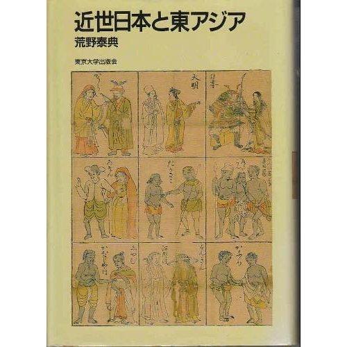 kinsei-nihon-to-higashi-ajia-japanese-edition