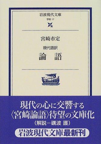 現代語訳 論語 (岩波現代文庫)
