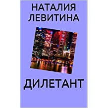 ДИЛЕТАНТ: Russian/French edition