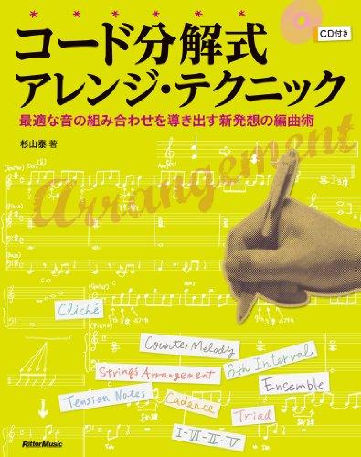 コード分解式アレンジ・テクニック 最適な音の組み合わせを導き出す新発想の編曲術 (CD付)