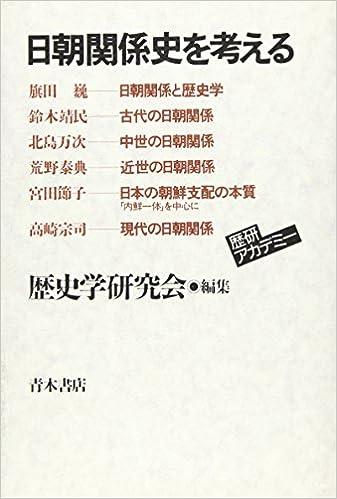 日朝関係史を考える (歴研アカデ...