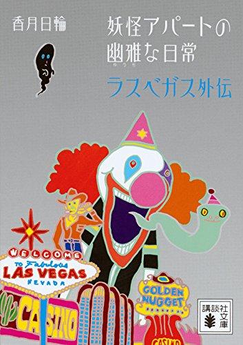 妖怪アパートの幽雅な日常 ラスベガス外伝 (講談社文庫)