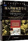 深入理解机器学习:从原理到算法