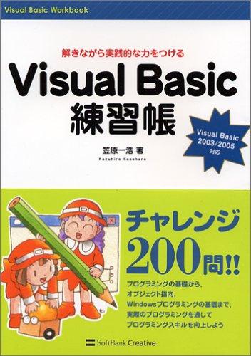 Visual Basic練習帳