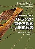 ストラング:微分方程式と線形代数 世界標準MIT教科書