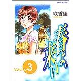 春よ、来い (Volume3) (アッパーズKC (63))