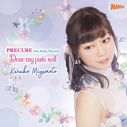 宮本佳那子 PRECURE Best Songs Selection『Dear my past self』(初回生産限定盤)