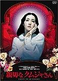 [DVD]親切なクムジャさん プレミアム・エディション