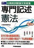 公務員試験 論文答案集 専門記述 憲法 〈第2版〉
