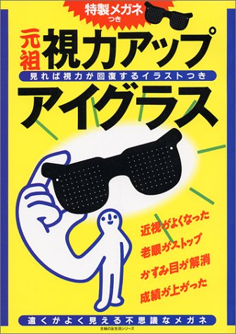 Sight-up eye glass (friend of housewife life series) ISBN: 4072190985 (1996) [Japanese - 365 Eyeglasses