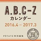 A.B.C-Zカレンダー 2016.4-2017.3 ([カレンダー])