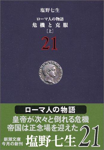 ローマ人の物語〈21〉危機と克服〈上〉 (新潮文庫)