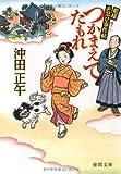 つかまえてたもれ―姫様お忍び事件帖 (徳間文庫)
