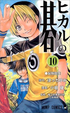 ヒカルの碁 (10) (ジャンプ・コミックス)
