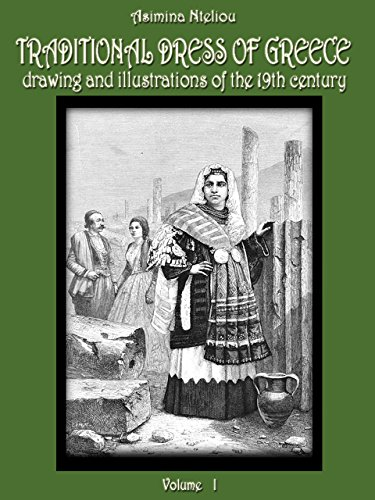 Island Dance Costumes - TRADITIONAL DRESS OF GREECE: DRAWING AND ILLUSTRATIONS OF THE 19TH CENTURY VOL: