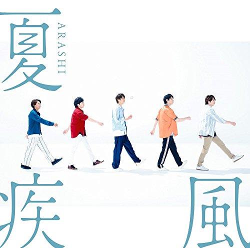 ARASHI 夏疾風하질풍(첫 한정반)(CD+DVD) Single, CD+DVD, Limited Edition, Maxi