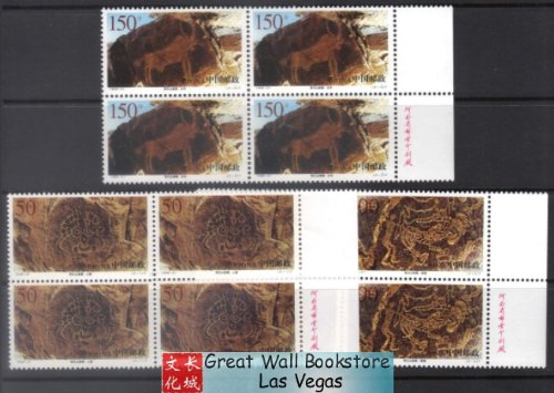 china-stamps-1998-21-scott-2897-9-cliff-paintings-of-helan-mountains-imprint-block-of-4-mnh-f-vf