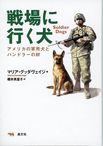 戦場に行く犬: アメリカの軍用犬とハンドラーの絆
