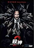 John Wick: Chapter Two (Region 3 DVD / Non USA Region) (Hong Kong Version / Chinese subtitled) 殺神2