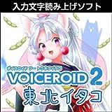 VOICEROID2 東北イタコ ダウンロード版