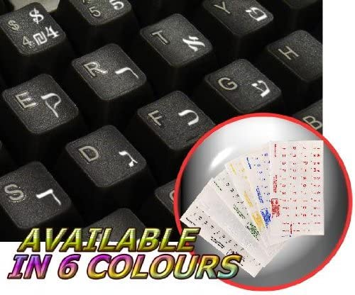 HEBREW KEYBOARD STICKER WITH WHITE LETTERING TRANSPARENT BACKGROUND