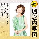 Ajisai Bashi New Version/Matsuyama Shigure/Naki Suna Umikaze