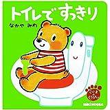 トイレで すっきり (ミキハウスの絵本)