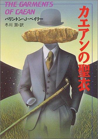 カエアンの聖衣 (ハヤカワ文庫 SF 512)